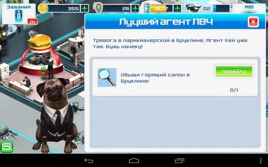 Задание - Men In Black 3 для Android