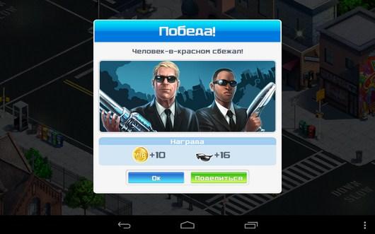 Побда над врагом - Men In Black 3 для Android