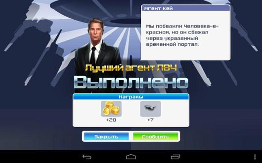 Успешное выполнение миссии - Men In Black 3 для Android