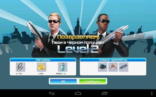 Новый уровень - Men In Black 3 для Android