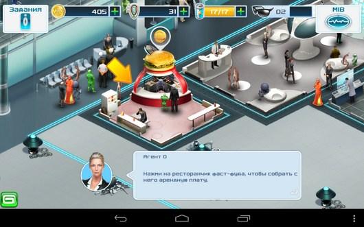 Бюро - Men In Black 3 для Android