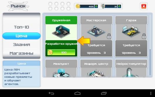 Новая комната - Men In Black 3 для Android