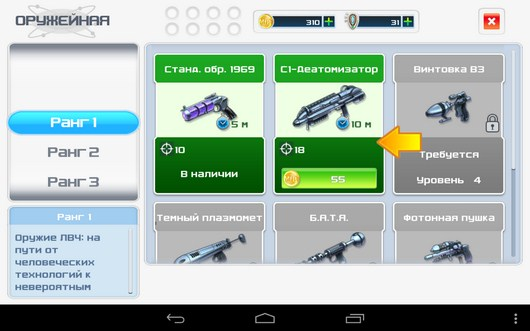Разработка оружия - Men In Black 3 для Android