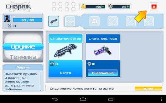 Снаряжение - Men In Black 3 для Android