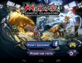 Экшн Mutants: Genetic Gladiators для Android