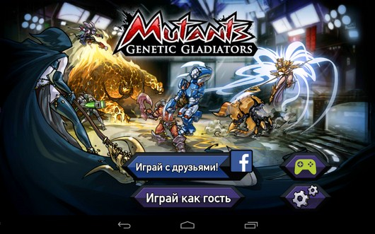 Экшн Mutants: Genetic Gladiators для Android