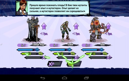 Победа - Mutants: Genetic Gladiators для Android