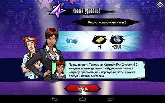 Новый уровень - Mutants: Genetic Gladiators для Android