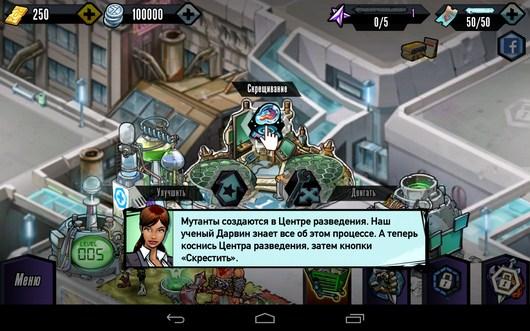 Машина для скрещивания - Mutants: Genetic Gladiators для Android