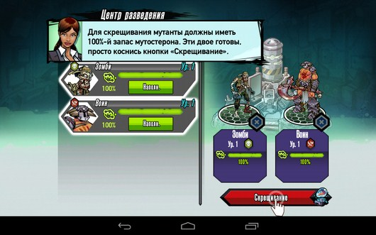 Выбор монстров - Mutants: Genetic Gladiators для Android