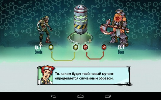 Процесс скрещивания - Mutants: Genetic Gladiators для Android
