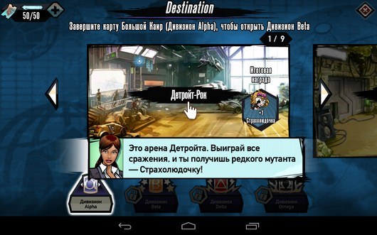 Турнир - Mutants: Genetic Gladiators для Android
