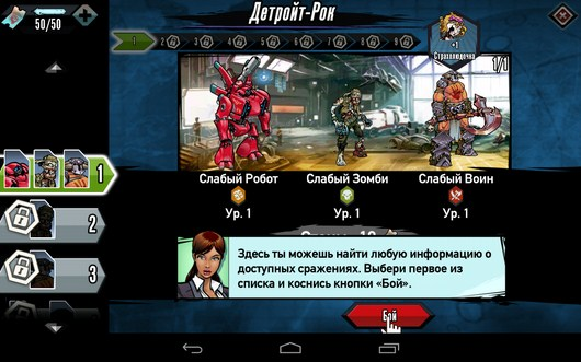 Соперники - Mutants: Genetic Gladiators для Android