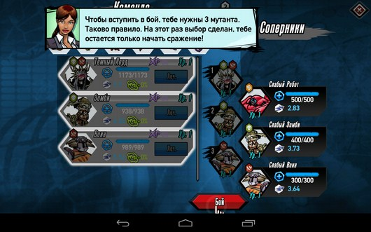 Выбор бойцов - Mutants: Genetic Gladiators для Android