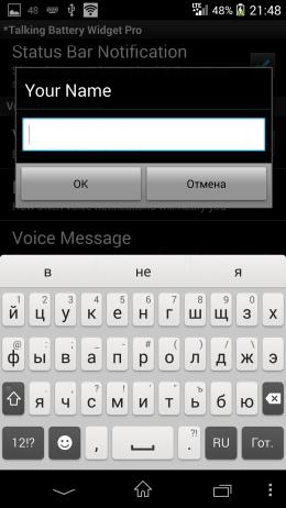 Имя - Talking Battery Widget для Android