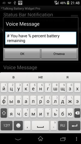 Текст уведомления - Talking Battery Widget для Android
