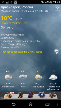Погода - Sense V2 Flip Clock & Weather для Android