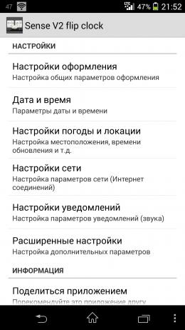 Настройки - Sense V2 Flip Clock & Weather для Android