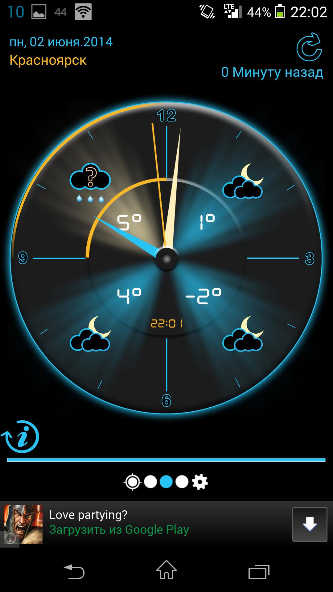 Виджеты погоды для андроид.