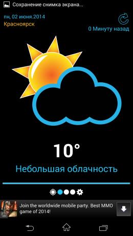 Текущий прогноз - Weather Rise Clock для Android