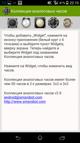 Справка - Analog Clock Collection для Android