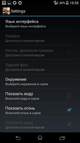 Настройки - Apocalypse 3D для Android