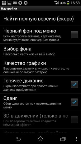 Настройки - STEAMY для Android