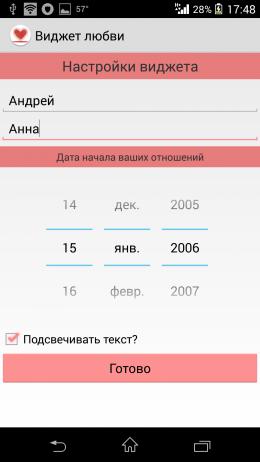 Дата - Виждет любви для Android