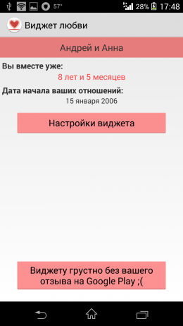 Меню - Виждет любви для Android