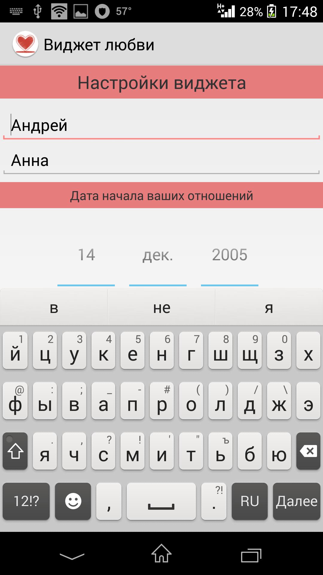 Имена - Виждет любви для Android