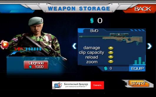 Выбор оружия - Sniper Games: City War для Android