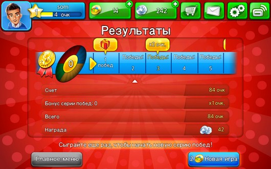Результаты - UNO & Friends для Android