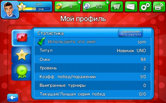 Профиль игрока - UNO & Friends для Android