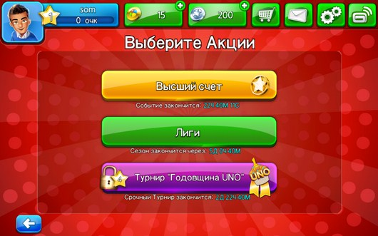 Турниры - UNO & Friends для Android