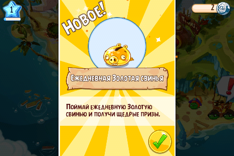 Angry Birds Epic Бонус