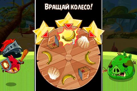 Angry Birds Epic Вращай колесо!