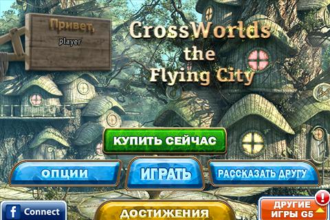 Начало игры Перекрестки Миров