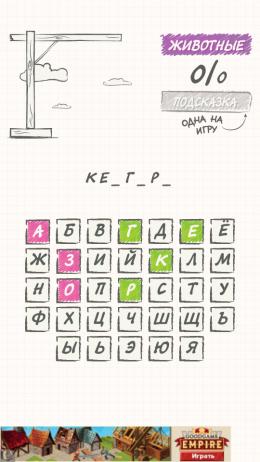 Виселица: некоторые буквы
