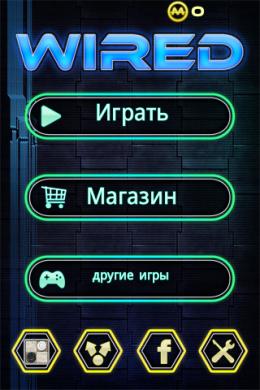 Меню игры Проводка