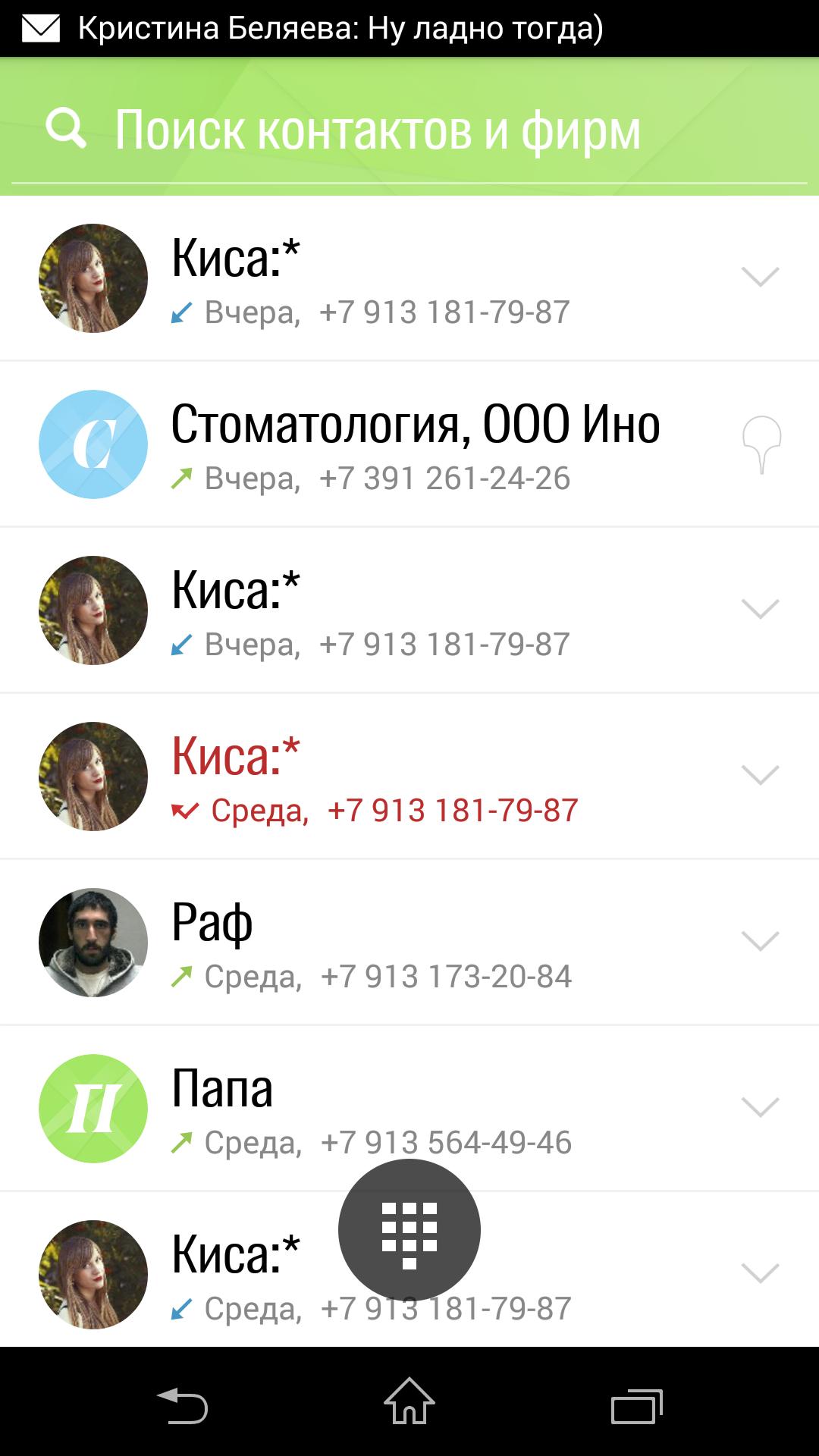 Журнал звонков - 2GIS Dialer для Android
