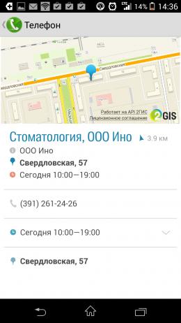 Компания - 2GIS Dialer для Android