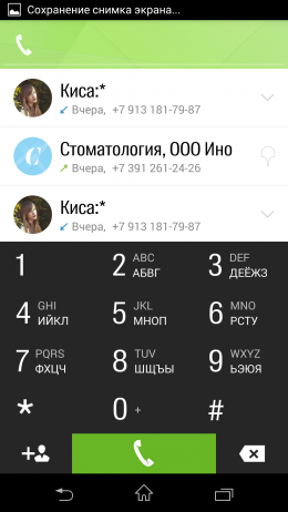 Набор номера - 2GIS Dialer для Android