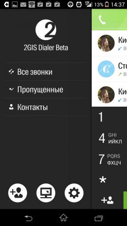 Меню - 2GIS Dialer для Android