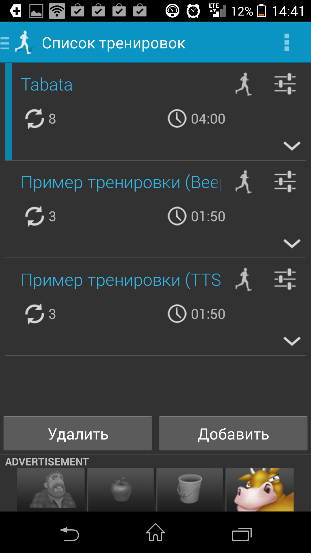 Расписание - HIIT - Interval Training Timer для Android