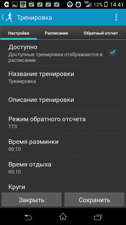 Тренировка - HIIT - Interval Training Timer для Android