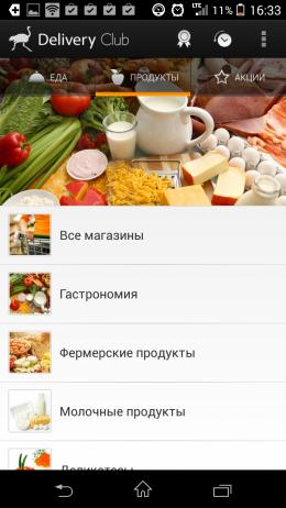 Магазины - Delivery Club для Android