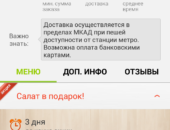 Акции - Delivery Club для Android
