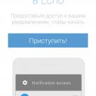 Echo Notification Lockscreen — продвинутый экран блокировки