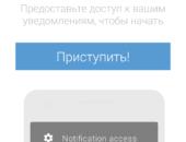 Обучение - Echo Notification Lockscreen для Android