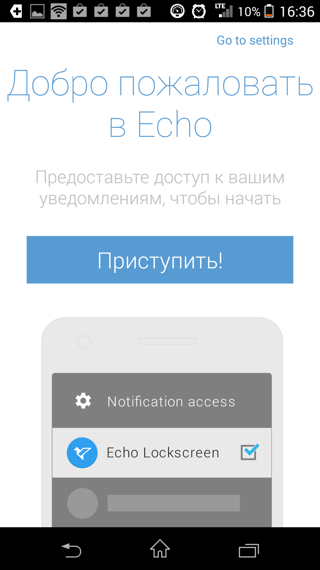 Обучение - Echo Notification Lockscreen для Android